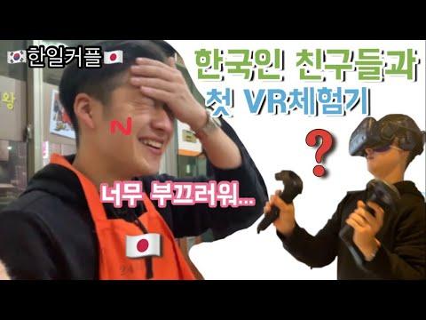 한일커플/한국인 친구들과 VR체험 그리고 감자탕 앞에서 수다 やきヌナの友達とVR!そして、カムジャタンの前でおしゃべり🤗/Vlog