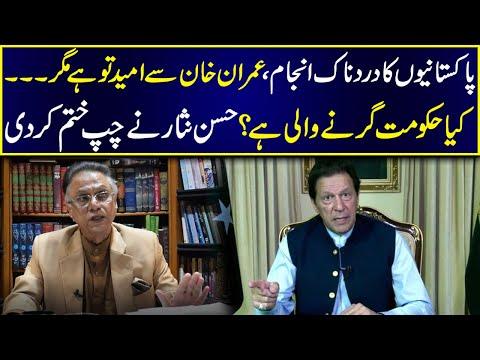 Hassan Nisar: عمران خان سے امید تو ہے مگر۔۔۔کیا حکومت گرنے والی ہے؟حسن نثار نے چپ ختم کر دی
