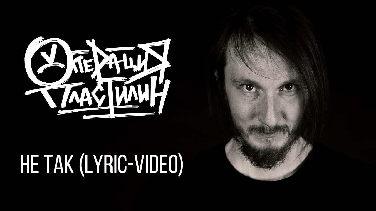 Операция Пластилин - Не так (lyric video) / 18+