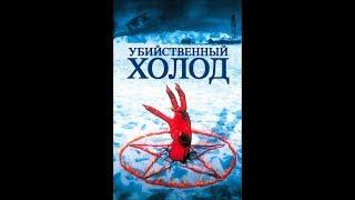 Убийственный холод (ужасы) фильм 1998 г