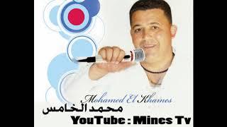 جديد محمد الخامس القفصي أم السفساري - Mohamed Khames Om safsari