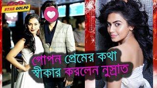 গোপন প্রেমের কথা স্বীকার করলেন নুসরাত ফারিয়া ! Nusrat Faria in Love
