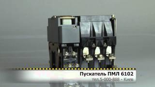 Пускатель пмл-6102(, 2012-01-23T16:35:51.000Z)