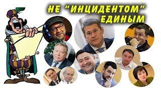 'Открытая Политика'. Выпуск - 66. 'Не 'Инцидентом' единым'.