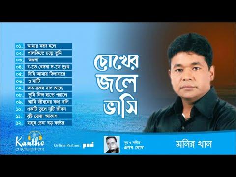 Monir Khan - Chokher Jole Bhasi   Full Audio Album