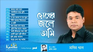 Monir Khan - Chokher Jole Bhasi | Full Audio Album