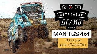 1000-сильный грузовик MAN для «Дакара». Как прыгает и валит// AUTOBAZAR DRIVE // Обзор от kolesa.kz