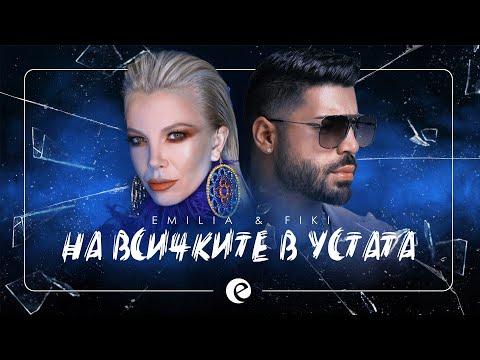 EMILIA & FIKI - NA VSICHKITE V USTATA • Емилия и Фики - На всичките в устата, 2020
