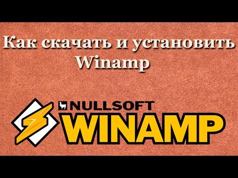 Как скачать и установить Winamp бесплатно на русском (2017)