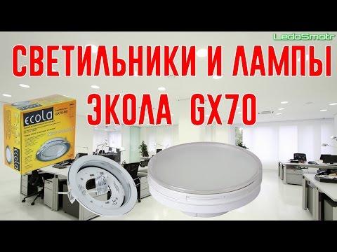 Обзор светильников и ламп Экола GX70. Зачем они нужны и что внутри?