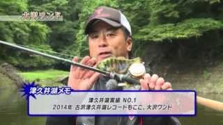 Rod and Reel DVD 『日本10名湖 第7弾 相模湖・津久井湖』(古沢勝利 出演)サンプル
