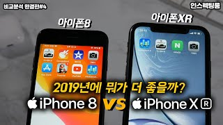 아이폰XR vs 아이폰8 비교 분석 8가지! [가격/디자인/스펙/디스플레이/카메라/배터리/보안/기타기능]