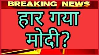 अभी 5 मिनट पहले आयी Modi-BJP के लिए 5 बुरी ख़बरें जिसे किसी चैनल ने नहीं दिखाया.