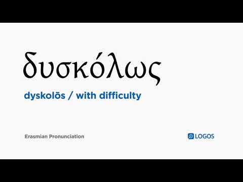 How To Pronounce Dyskolōs In Biblical Greek - (δυσκόλως / With Difficulty)