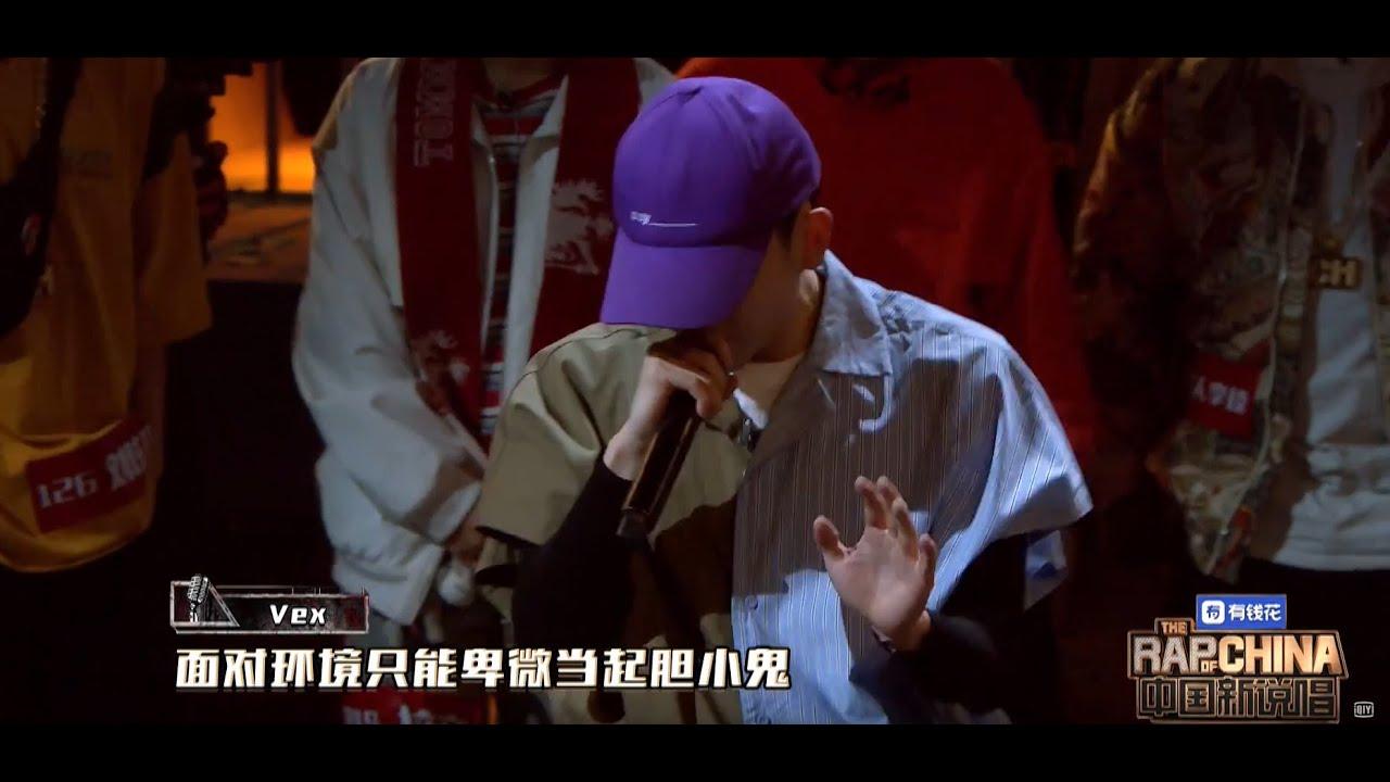 《中國新說唱2019》VEX-自我介紹60秒 - YouTube