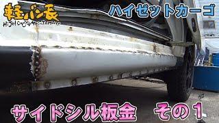 軽バン長「錆びたサイドシルを板金」その2ダイハツ ハイゼットカーゴ thumbnail
