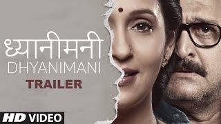 Dhyanimani (Marathi) Movie Trailer | Mahesh Manjrekar, Ashwini Bhave | T-Series