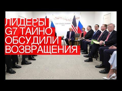Лидеры G7тайно обсудили возвращения России