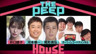 THE PEEP HOUSE スワイプビデオの説明!