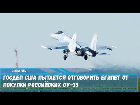 Госдеп США пытается отговорить Египет от покупки российских истребителей Су-35