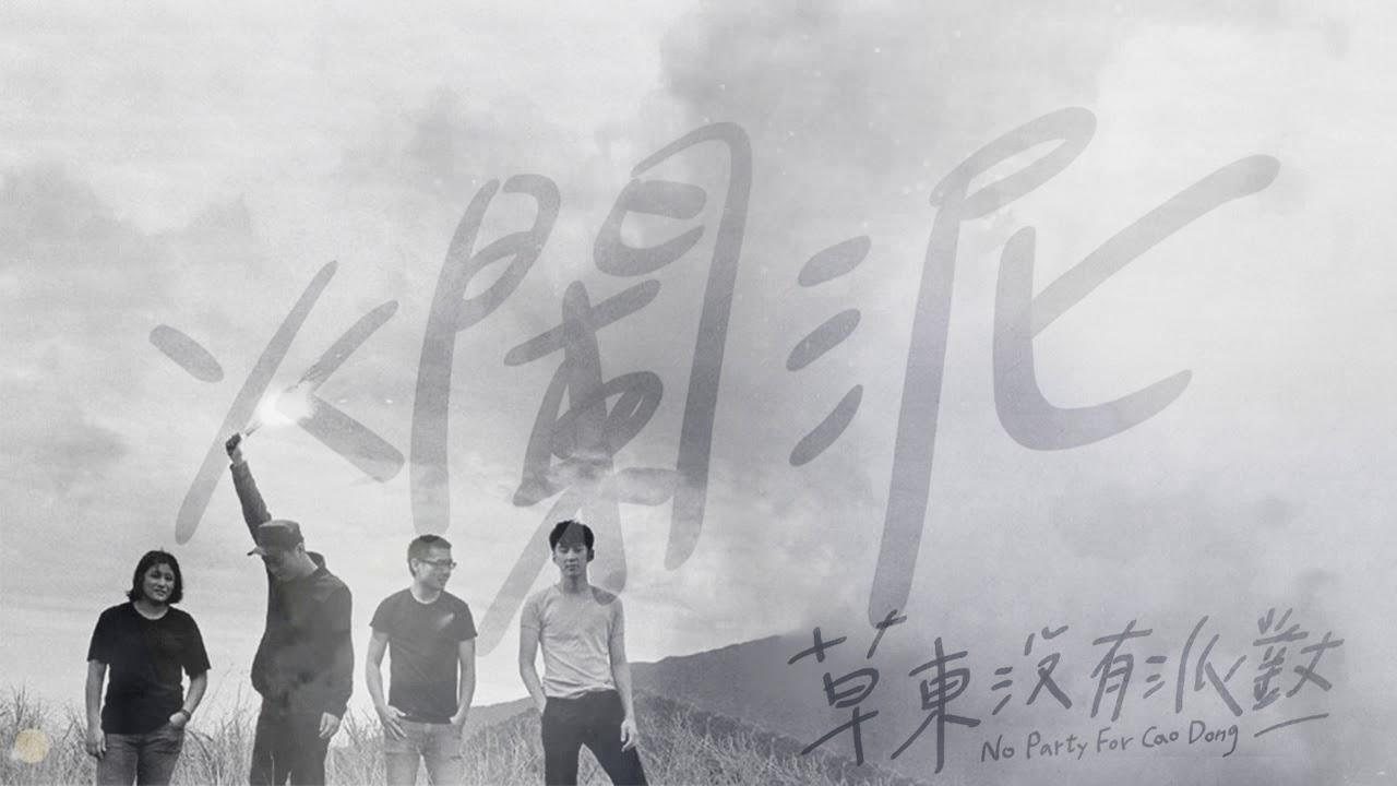 字然醒   草東沒有派對 No Party For Cao Dong - 爛泥 (手寫歌詞版) - YouTube