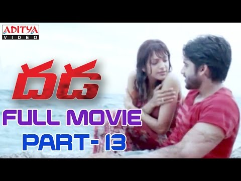 Dhada Telugu Movie Part 13/13 - Naga Chaitanya, Kajal Agarwal