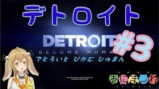 [LIVE] 【デトロイト(PS4)】Detroit: Become Human 初見プレイするウサギ #3【因幡はねる / あにまーれ】