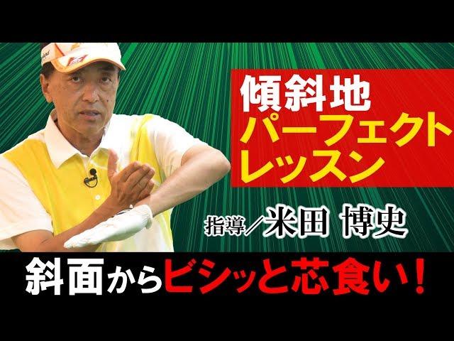 【傾斜地パーフェクトレッスン】米田博史による傾斜地レッスン【第1話】