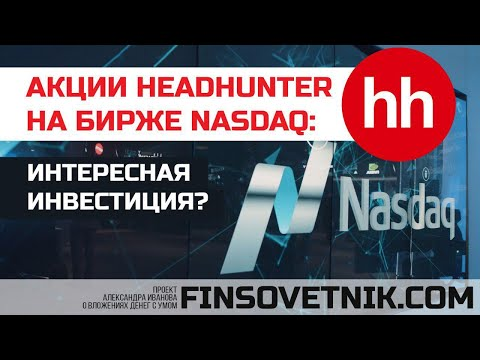 Акции HeadHunter на бирже NASDAQ: интересная инвестиция?