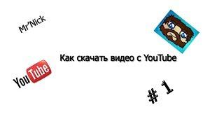 Видео урок как скачать видео с YouTube #1