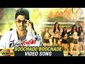 DJ Duvvada Jagannadham Songs | DJ Video Songs | DJ Audio Songs | Allu Arjun