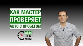видео Купить бу авто с гарантией в москве