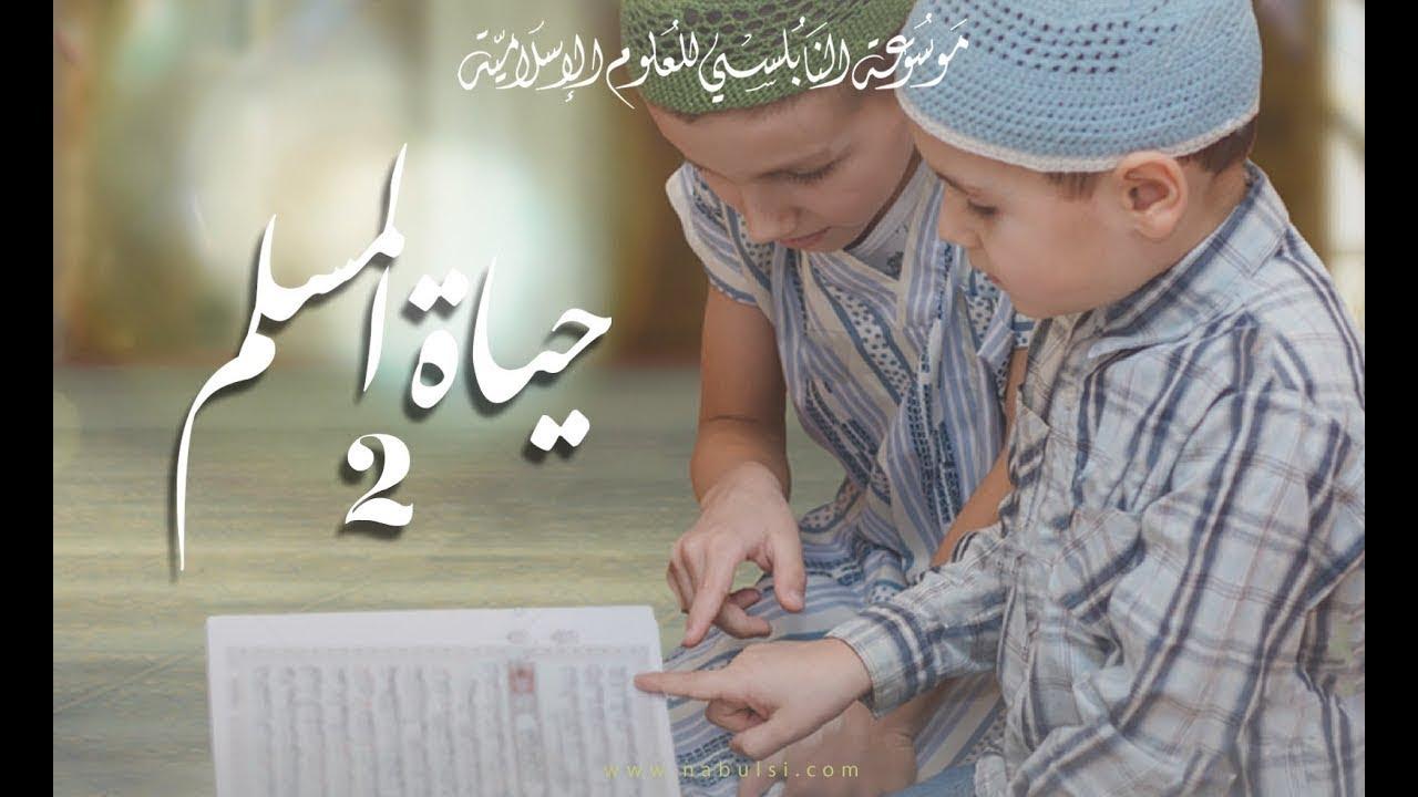 حياة المسلم مدارج السالكين2 الحلقة 17 كلكم داع موسوعة النابلسي للعلوم الإسلامية