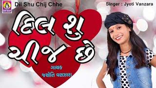 Jyoti Vanzara | Dil Shu Chij Chhe | Jyoti Vanzara Love Song |Gujarati Song 2017 |
