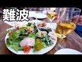 妻と居酒屋イタリアン【難波 】裏剣 (ウラケン URAKEN)