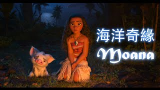【海洋奇緣】HD高畫質中文前導預告 Moana Official Teaser Trailer