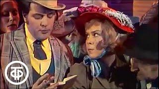 Бенефис з.а.РСФСР Ларисы Голубкиной (1975 г.)