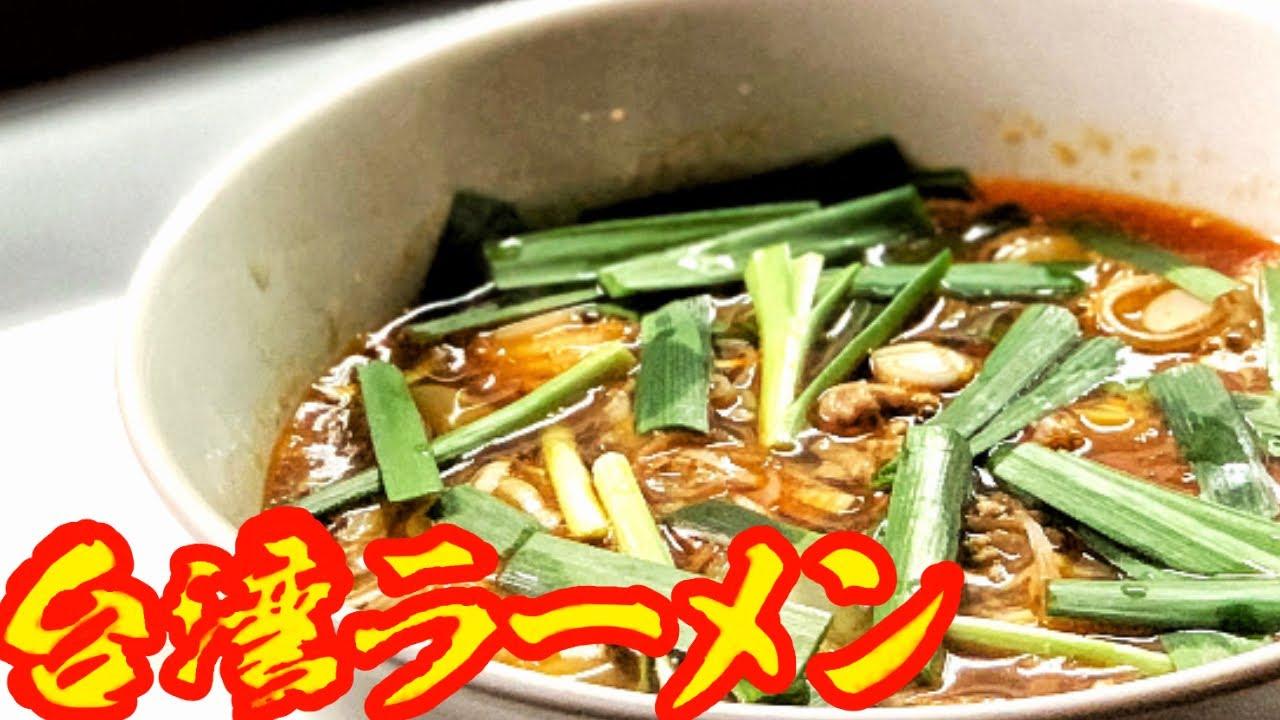 レシピ 台湾 ラーメン