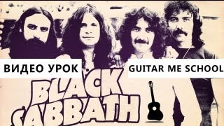 IRON MAN - Black Sabbath - ВИДЕО УРОК на электрогитаре, Riffality