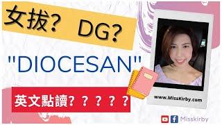 Publication Date: 2020-11-11 | Video Title: 【香港名校面試】女拔嘅英文點讀?以後唔洗再怕讀錯「Dioce