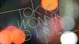 【公式】つりビット『TOKYO WONDER GIRL』MV Full ver.