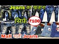 Branded jeans Super Quality Funky look damaging jeans Wholesale Market in Karol Bagh Delhi