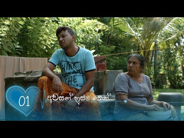 Awasan Husma Thek | Episode 01 - (2019-11-18) | ITN