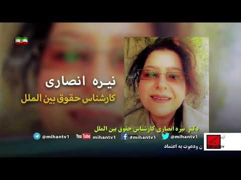 از بازداشت معترضین به رهبری تا سوء استفاده از بدن محکومین به اعدام با نگاه نیره انصاری