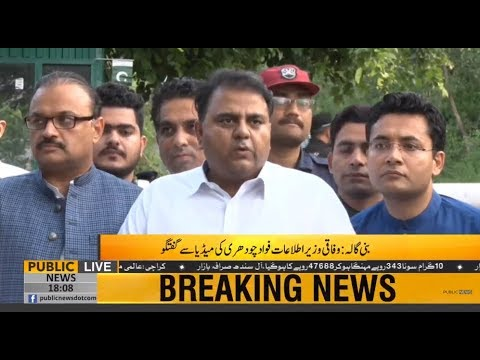 Information Minister Fawad Chaudhry press conference outside Bani Gala | 25th August 2018
