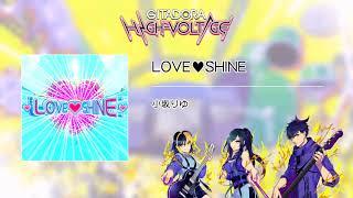 (音源)【GITADORA HIGH-VOLTAGE GST】 LOVE♥SHINE / 小坂りゆ