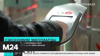 После запуска МЦД пассажиры сэкономили на поездках почти 50 миллионов рублей - Москва 24