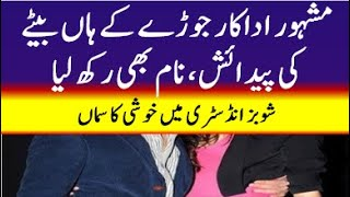 Famous actor couple blessed with baby boy || Mahira Khan || MK