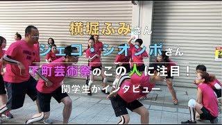 神戸市長田区で開催される下町芸術祭にかかわるユニークな人たちに関西...