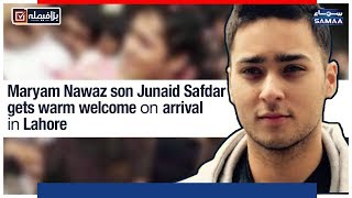 Maryam Nawaz son Junaid Safdar gets warm welcome on arrival in Lahore